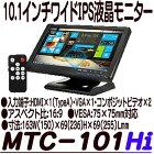 MTC-101Hi【アナログ映像入力2系統・VGA・HDMI入力搭載10.1インチ液晶】