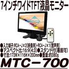 MTC-700【映像入力2系統搭載7インチ液晶】