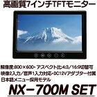 NX-700MSET【7インチ液晶モニターセット】