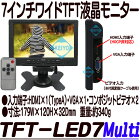 TFT-LED7Multi【映像入力2系統HDMI/VGA入力対応7インチワイドTFT液晶モニター】