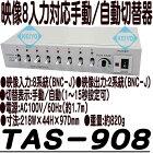 TAS-908【映像8入力対応手動/自動スイッチャー】