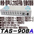 TAS-908A【映像/音声入力対応カメラ8台用スイッチャー】