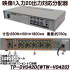 TP-DV0420(WTW-V0420)【映像分配器】