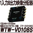 TP-GV0108S(WTW-V0108S)【1入力8出力映像分配器】
