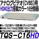 TQS-C16HD【19インチラック対応HDMI/DVI/VGA出力搭載画面16分割ユニット】