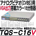 TQS-C16V【19インチラック対応VGA出力搭載画面16分割ユニット】