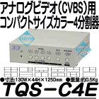 TQS-C4E【コンパクトサイズカラー4分割器】