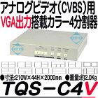 TQS-C4V【19インチラック対応VGA出力搭載画面4分割ユニット】