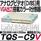 TQS-C9V【19インチラック対応VGA出力搭載画面9分割ユニット】