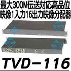 TVD-116【映像信号1入力16分配器】