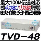 TVD-48【4入力8出力・1入力8出力切替対応映像分配器】