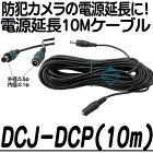 DCJ-DCP(10m)【防犯カメラ用電源延長10mケーブル】