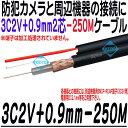 3C2V+0.9mm2芯ケーブル250M(黒色)【防犯カメラ用0.9mm警報2芯線付250m複合式同軸ケーブル】 【送料無料】