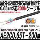 AE2C-0.65mm200m巻ケーブル【屋外対応高耐候性警報アラームケーブル200m】 【防犯カメラ】 【監視カメラ】