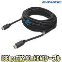 APF50-HDM【4K60P対応HDMI 光プラスチックファイバー50mケーブル】 【防犯用録画機】 【カナレ】 【CANARE】 【送料無料】