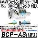 BCP-A3-1【3C2Vシリーズ用75ΩBNCP圧着コネクタ(1個入)】 【カナレ】 【CANARE】 【ゆうパケット便対応商品】