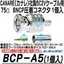 BCP-A5-1【5C2Vシリーズ用75ΩBNCP圧着コネクタ(1個入)】 【カナレ】 【CANARE】 【ゆうパケット便対応商品】 1