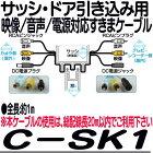 C-SK1【テルスター製防犯カメラ用スキマケーブル】