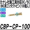 CBP-CP-100【カナレ社製工具対応3C・5C用BNC汎用コンタクトピン(100個入)】 【メール便送料無料】 1