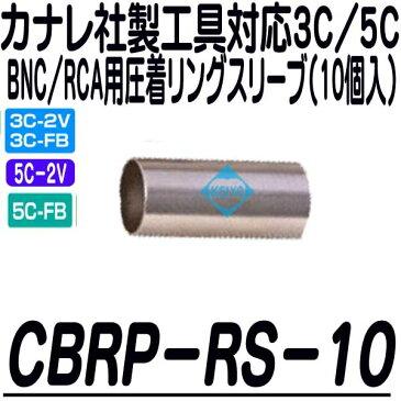 CBRP-RS-10【カナレ社製工具対応3C・5C用BNC/RCA汎用圧着リングスリーブ(10個入)】 【メール便送料無料】