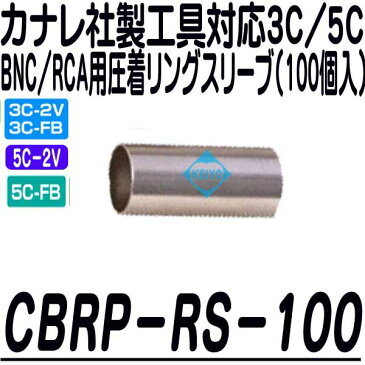 CBRP-RS-100【カナレ社製工具対応3C・5C用BNC/RCA汎用圧着リングスリーブ(100個入)】 【メール便送料無料】