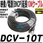 DCV-10T【防犯カメラ用映像/電源10m延長ケーブル(BNCP)】