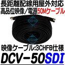DCV-50SDI【HD-SDI・EX-SDI・HDTVI・HDCVI・AHD対応映像/電源50Mケーブル】 【防犯カメラ】【監視カメラ】 【送料無料】