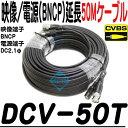 DCV-50T【防犯カメラ用 電源・映像ケーブル50m】