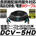 DCV-5HD【防犯カメラ用3C2V/OP0.9mm 5Mケーブル】【延長ケーブル】