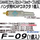 F-09(1個入)【6.0〜7.5mmサイズケーブル用RCAPコネクタ(1個入)】 【カナレ】 【CANARE】 【ゆうパケット便対応商品】