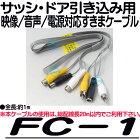 FC-1【防犯カメラ】【小型カメラ】【スキマケーブル】