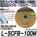L-5CFB-100(黒色)【HD-SDI防犯カメラ対応100m高密度同軸ケーブル】 【カナレ】 【CANARE】