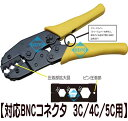 TKG-BNC35CA【カナレ社製3C・4C・5C対応BNC接栓専用汎用型圧着工具】 【送料無料】 3