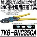 TKG-BNC35CA【カナレ社製3C・4C・5C対応BNC接栓専用汎用型圧着工具】 【送料無料】 2