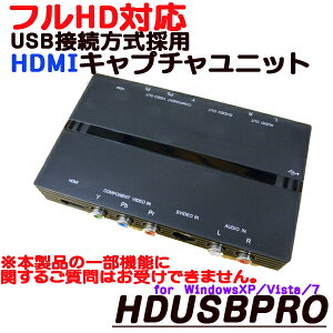 HDMI入力搭載フルハイビジョン対応USBビデオキャプチャーユニット HDUSBPRO