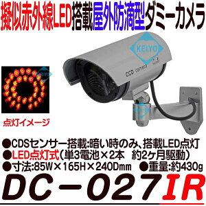 DC-027IR【ダミ-カメラ】【防犯グッズ】