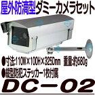 DC-02【ダミーカメラ】
