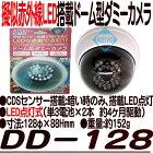 DD-128【屋内用疑似赤外線搭載ドーム型ダミーカメラ】