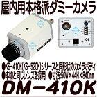 DM-410K【屋内用ダミーカメラ】