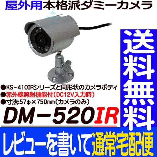 DM-520IR
