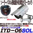ITD-06SOL【ソーラーパネル搭載ダミ-カメラ】【防犯グッズ】