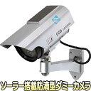 ITD-06SOL【屋外設置対応ソーラー式ダミーカメラ】 【...