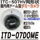 ITD-07DOME��ITC-507HV�ۡڹ��ʰ̲����ѥ��ߡ�������