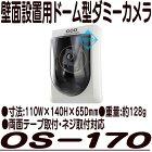 OS-170【壁面取付対応屋内用ダミーカメラ】【防犯グッズ】