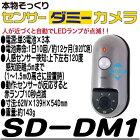 SD-DM1【LED搭載電池駆動式ダミーカメラ】