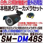 SM-DM48S(WTW-WDM48S)【白色LED搭載屋外防雨型ダミーカメラ】