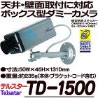 TD-1500【屋内用ダミーカメラセット】【Telstar】【テルスター】【コロナ電業】