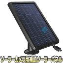 ASIP-SOR【ソーラーWi-Fiカメラ用補助ソーラーパネ...