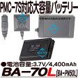 BA-70L(BA-PN50L)【PMC-5S】【ポリスノート50HD(PN50HD)】【ポリスブック70S】【PB70S】【あす楽】