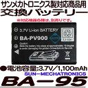 BA-95【サンメカトロニクス製対応商品用交換バッテリー】【HS-700FHD】【HS-600】【HS-300FHD】【あす楽】